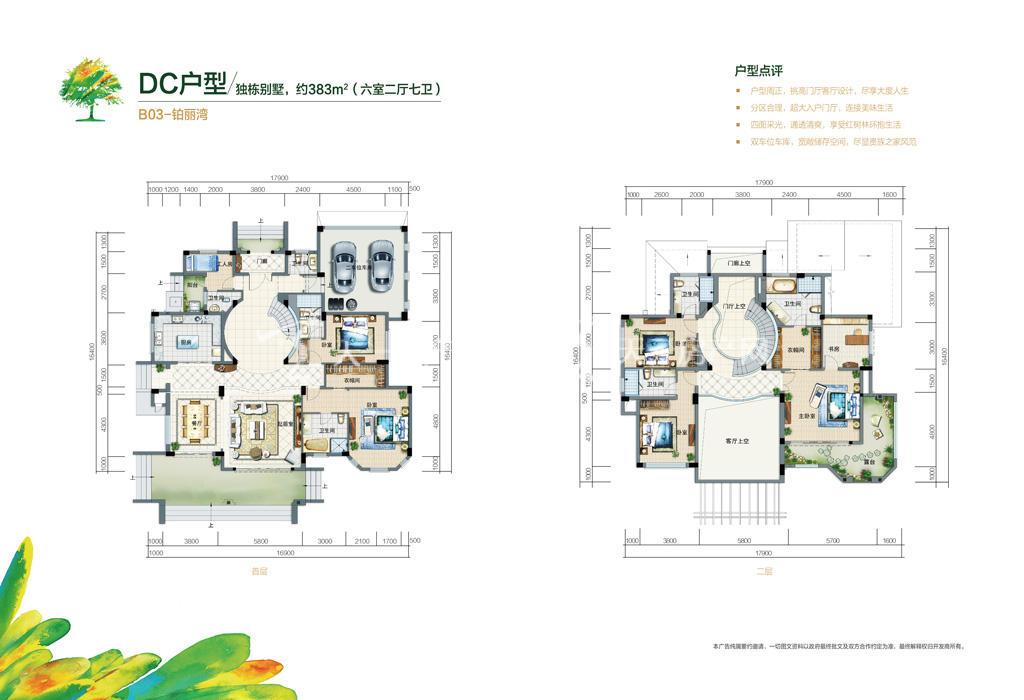 富力红树湾 富力红树湾0129独栋别墅户型DC户型六室二厅七卫383㎡