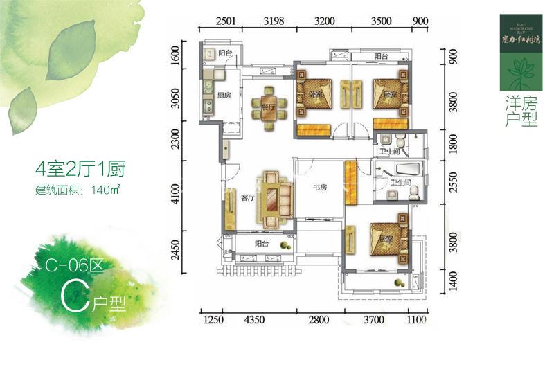 富力红树湾 洋房户型C-06区C户型4房2厅2卫1厨140㎡.jpg