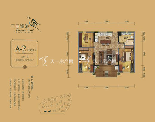 三亚鹭港 A-2户型3室2厅1卫1厨约79.66㎡.jpg