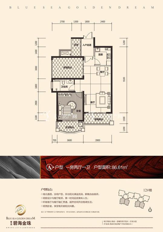 碧海金珠户型单张-12#楼A户型86.61㎡