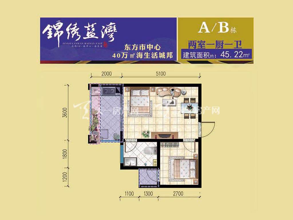 东方锦绣蓝湾 锦绣蓝湾A-B栋户型-2室1卫1厨--建筑面积45.22㎡