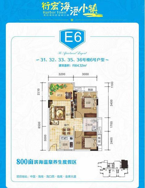 衍宏海港小镇 E2户型 2室2厅1卫64.32㎡.jpg