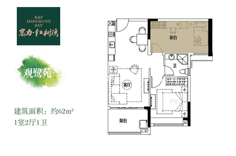 富力红树湾 覌鹭苑1房2厅62㎡.jpg