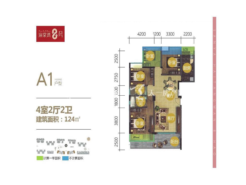 海棠湾8号 温泉公馆A1户型 4室2厅1厨2卫 124㎡.jpg