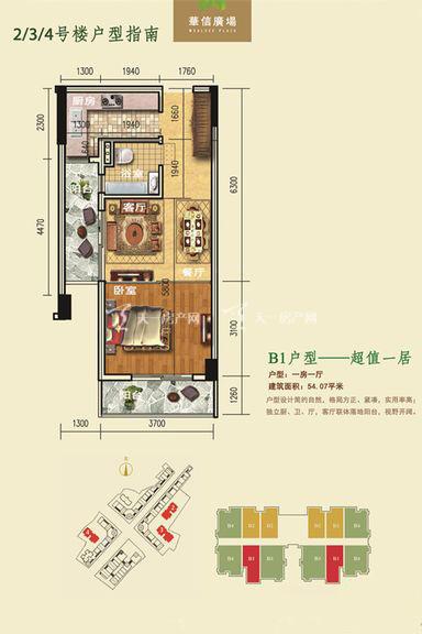 华信广场 华信广场-1室1厅1厨1卫-54.07㎡.jpg