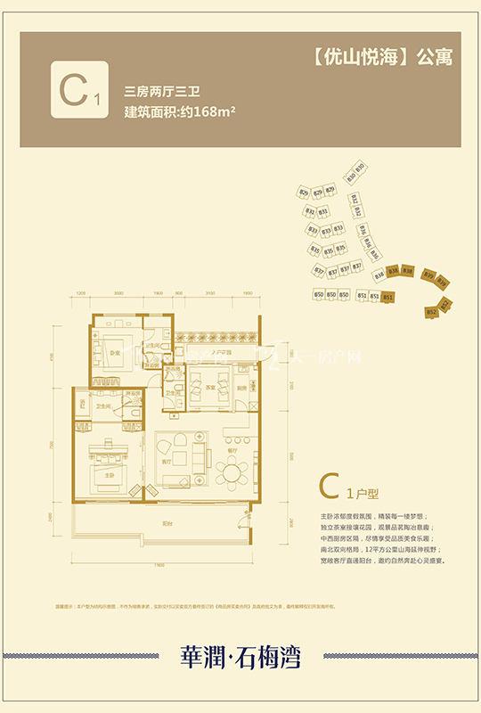 华润石梅湾九里 华润·石梅湾九里  一期公寓168.jpg