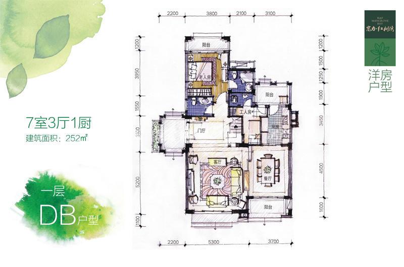富力红树湾 洋房DB户型一层7房3厅2卫1厨252㎡.jpg