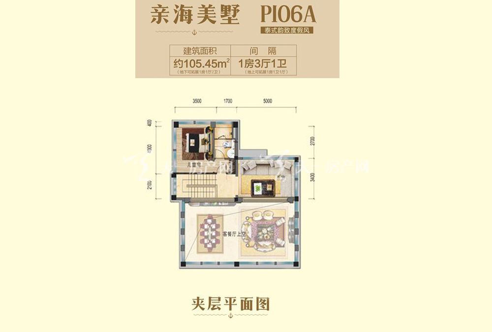 碧桂园东海岸亲海别墅P106A户型夹层1室3厅1厨1卫105.45㎡