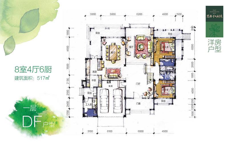 富力红树湾 洋房DF户型一层8房4厅2卫6厨517㎡.jpg