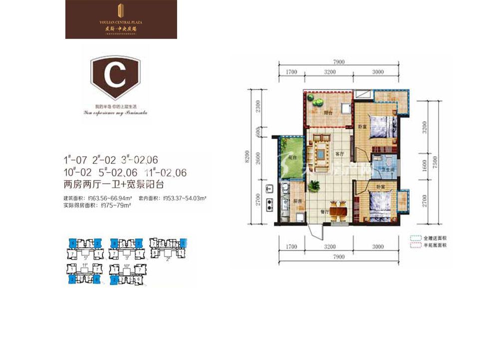 阳光城友联中央广场C户型2室2厅1卫1厨 79.00㎡.jpg