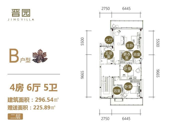 晋园 B户型 二层 4房6厅5卫 296.54赠送225㎡