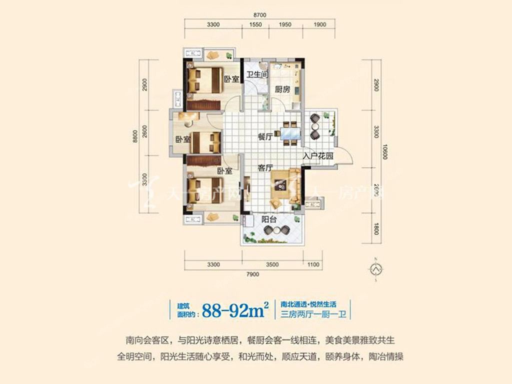 宝安椰林湾 88-92㎡户型3室2厅1卫1厨.jpg