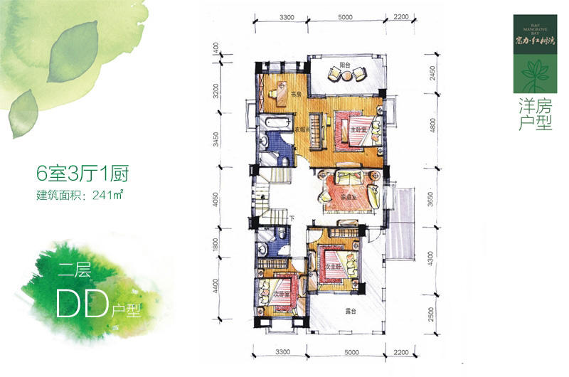 富力红树湾 洋房DD户型二层6房3厅1卫1厨241㎡.jpg