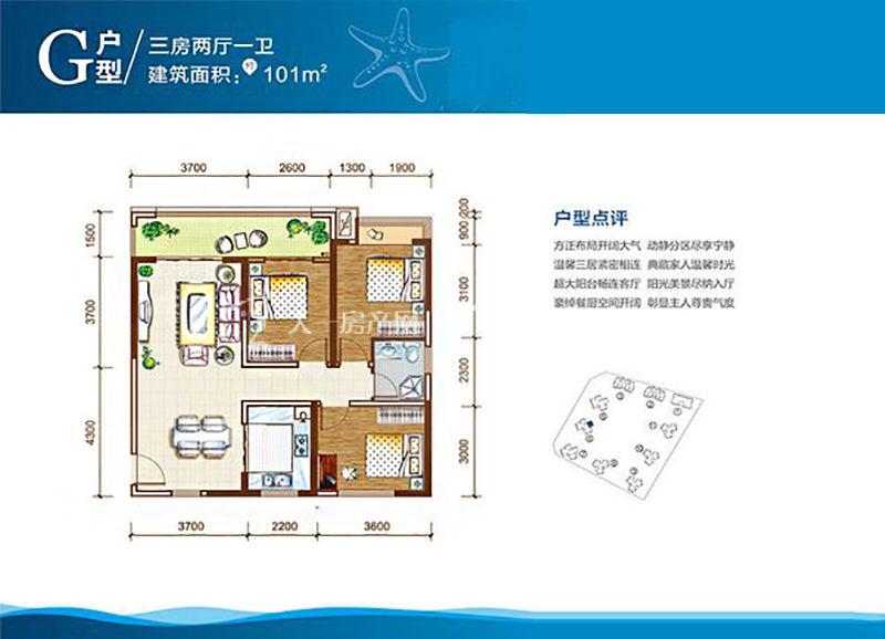 东方海郡 G户型型3室2厅1卫1厨建筑面积101.00㎡