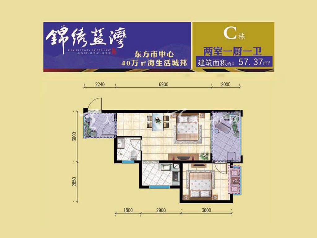 东方锦绣蓝湾 锦绣蓝湾C栋户型-2室1卫1厨--建筑面积57.37㎡