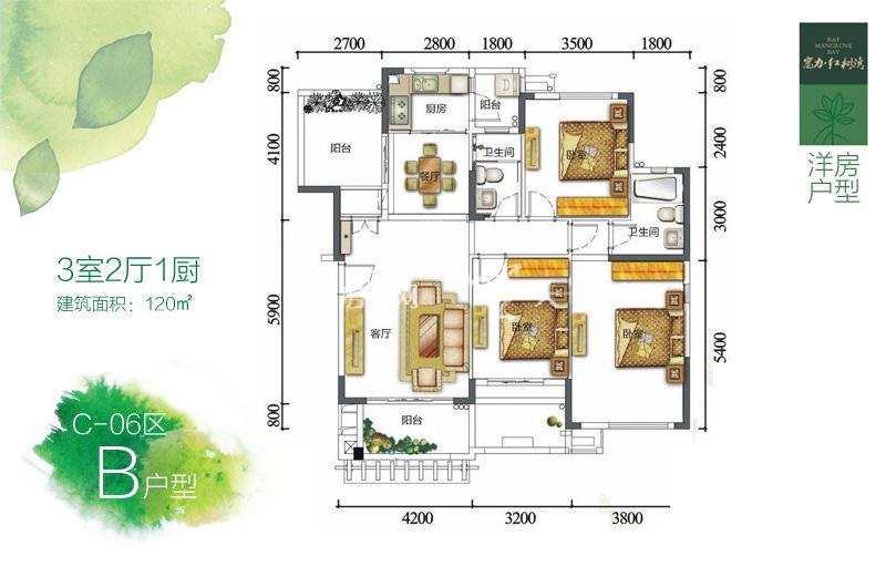 富力红树湾 洋房户型C-06区B户型3房2厅1卫1厨120㎡.jpg