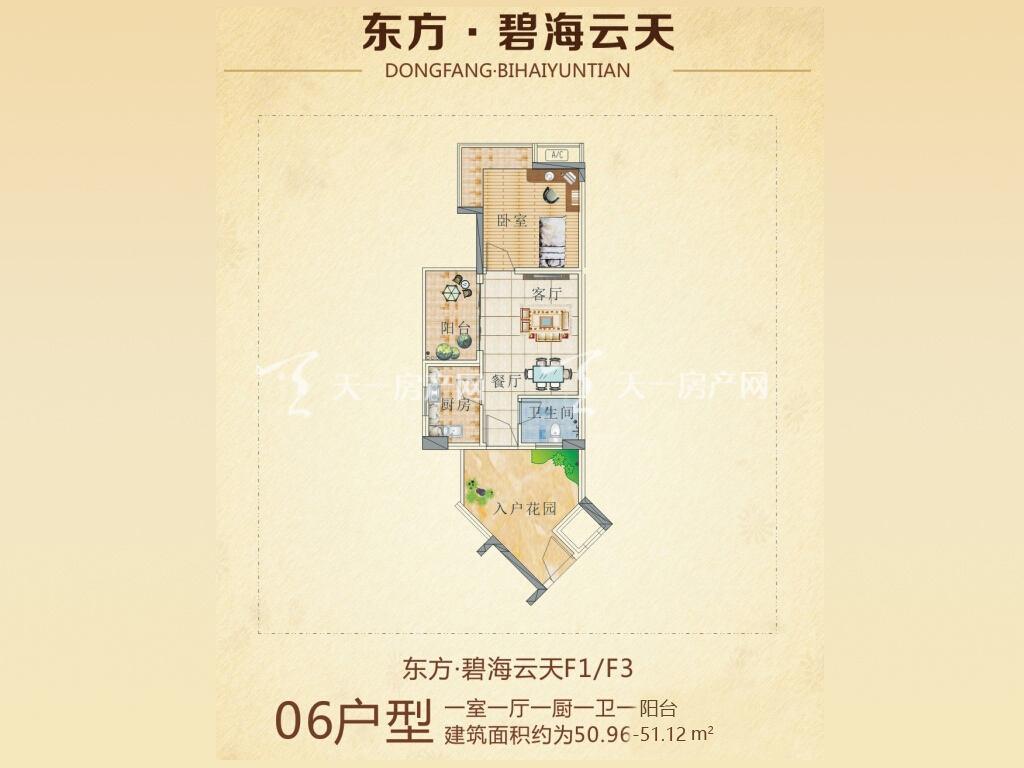 东方碧海云天 1室1厅1卫1厨  建筑面积50.96-51.12㎡