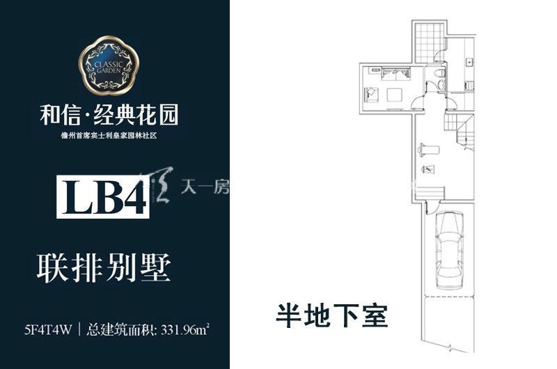 和信经典花园和信经典花园 联排别墅B4 户型(半地下室) 331.96㎡