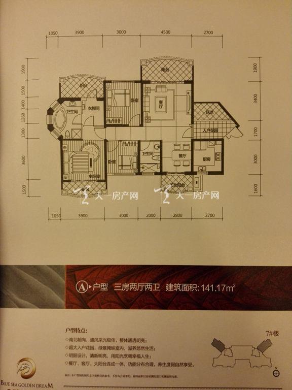 碧海金珠户型单张-7#楼A户型141.17㎡