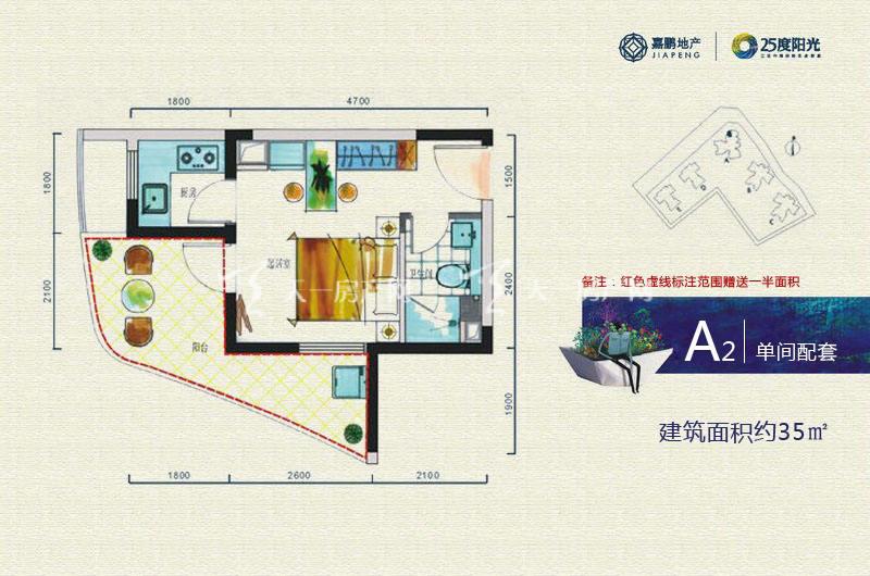 25度阳光 A2单间户型 1房1厅1厨1卫35㎡.jpg