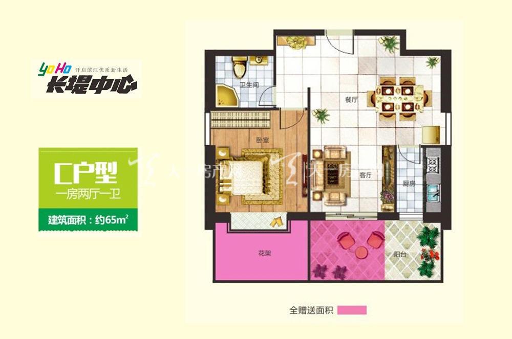 长堤YOHO中心 C户型1房2厅1厨1卫65㎡.jpg