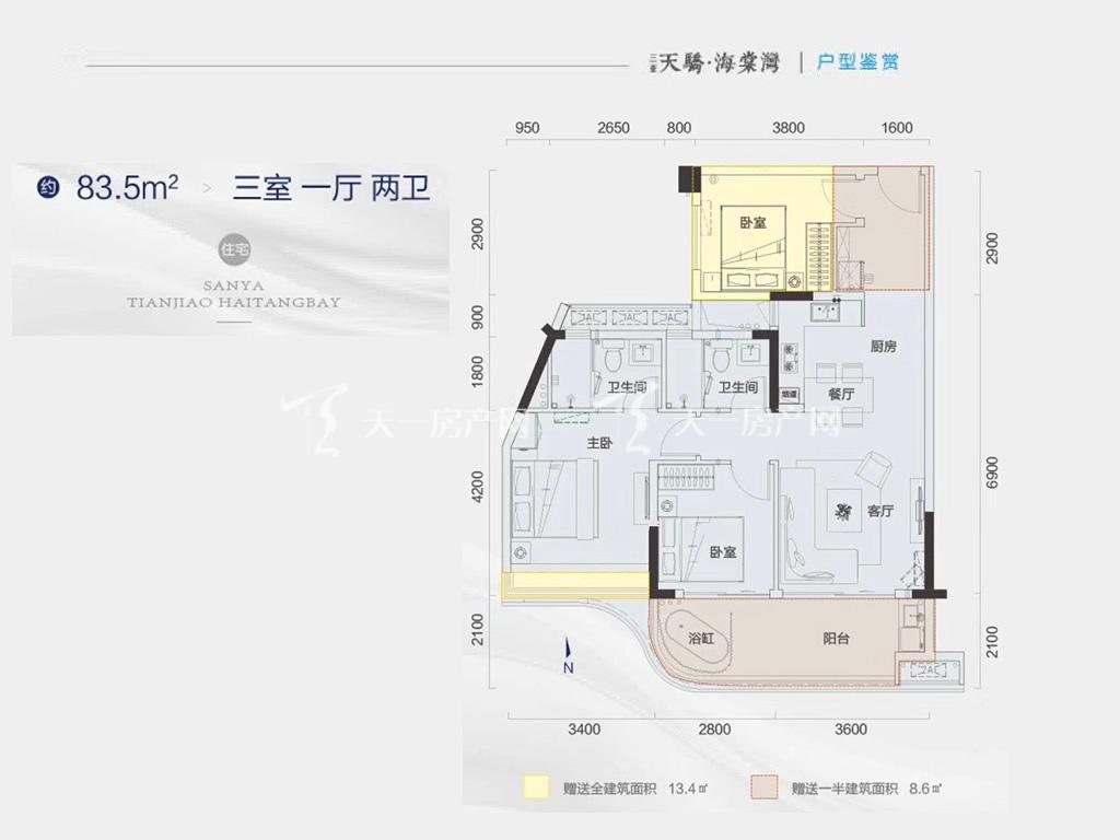 天骄海棠湾 住宅户型-3房1厅2卫-约83.5㎡.jpg