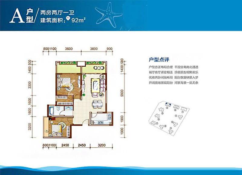 东方海郡 A户型2室2厅1卫1厨建筑面积92.00㎡