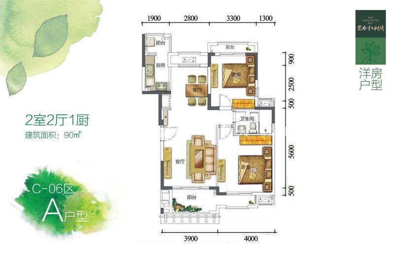 富力红树湾 洋房户型C-06区A户型2房2厅1卫1厨90㎡.jpg