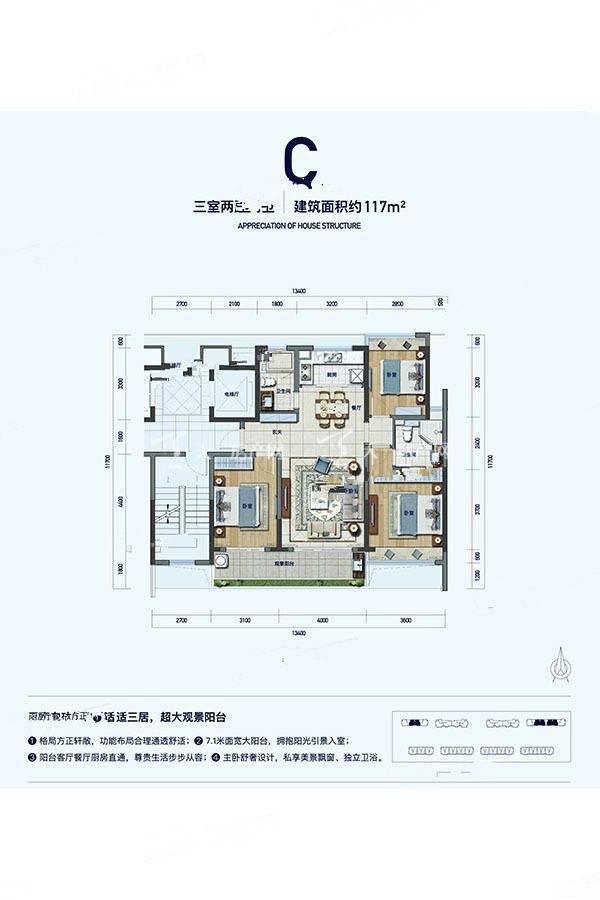 蘭园C户型3室2厅2卫建筑面积:117平米