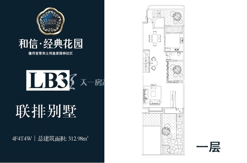 和信经典花园和信经典花园 联排别墅B3户型(一层 ) 312.98㎡