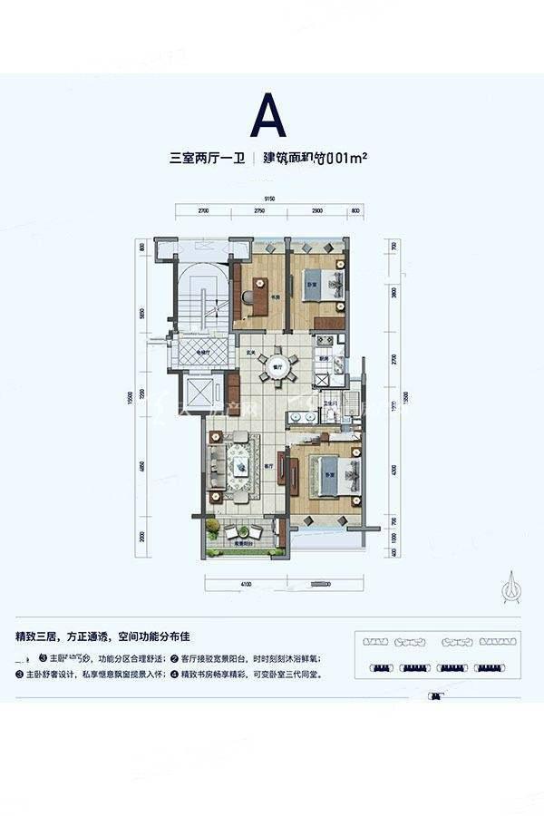 蘭园A户型3室2厅1卫建筑面积:101平米