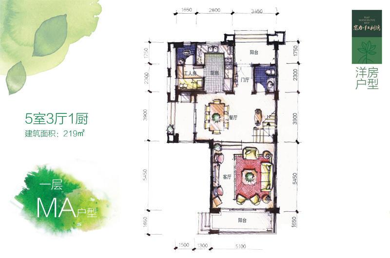 富力红树湾 洋房户型MA户型一层5房3厅1卫1厨219㎡.jpg