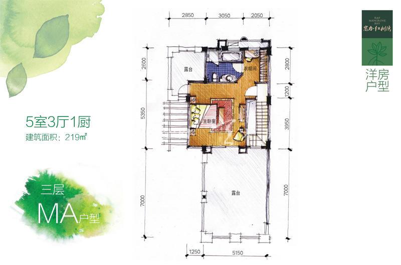 富力红树湾 洋房户型MA户型三层5房3厅1卫1厨219㎡.jpg