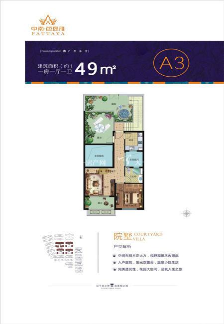 中南芭提雅中南芭提户型图院墅A3一房一厅一卫建筑面积49㎡