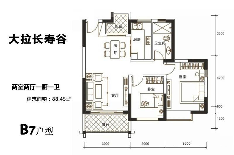 长寿谷金马花园B7户型2房2厅1卫1厨88.45㎡
