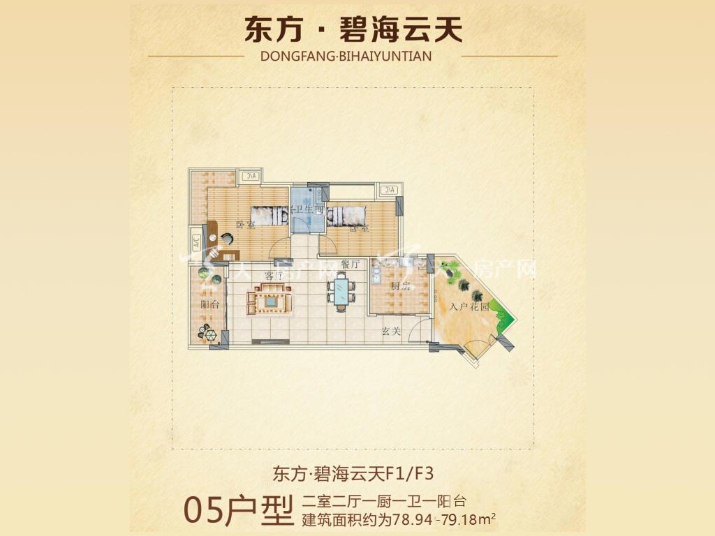 东方碧海云天 2室2厅1卫1厨  建筑面积78.94-79.18㎡