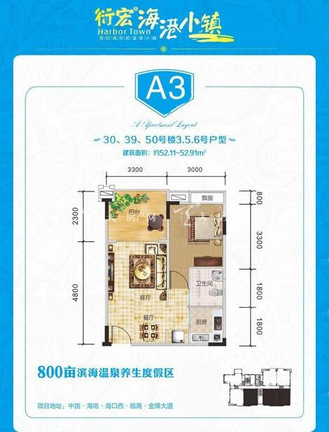 衍宏海港小镇 A3户型1室1厅1卫52.91㎡.jpg