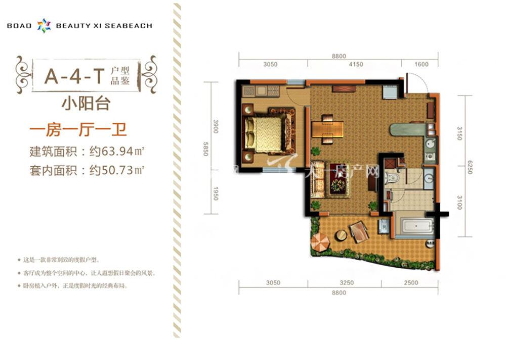 博鳌美丽熙海岸 A-4-T小阳台户型1房1厅1卫约63.94㎡.jpg