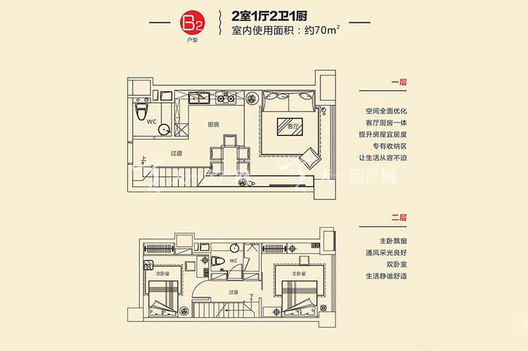 华亚欢乐城 2室1厅2卫1厨-70.jpg