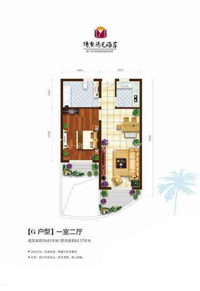 博鳌阳光海岸 1室2厅1厨1卫76.81平米.jpg