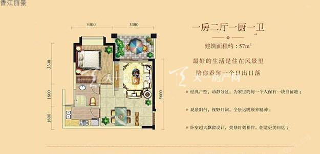 香江丽景 57平 1室2厅1卫1厨约57㎡.jpg