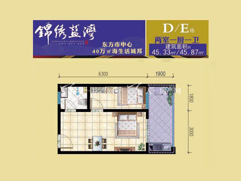 东方锦绣蓝湾 锦绣蓝湾D-E栋户型-2室1厅1卫1厨--建筑面积45.3