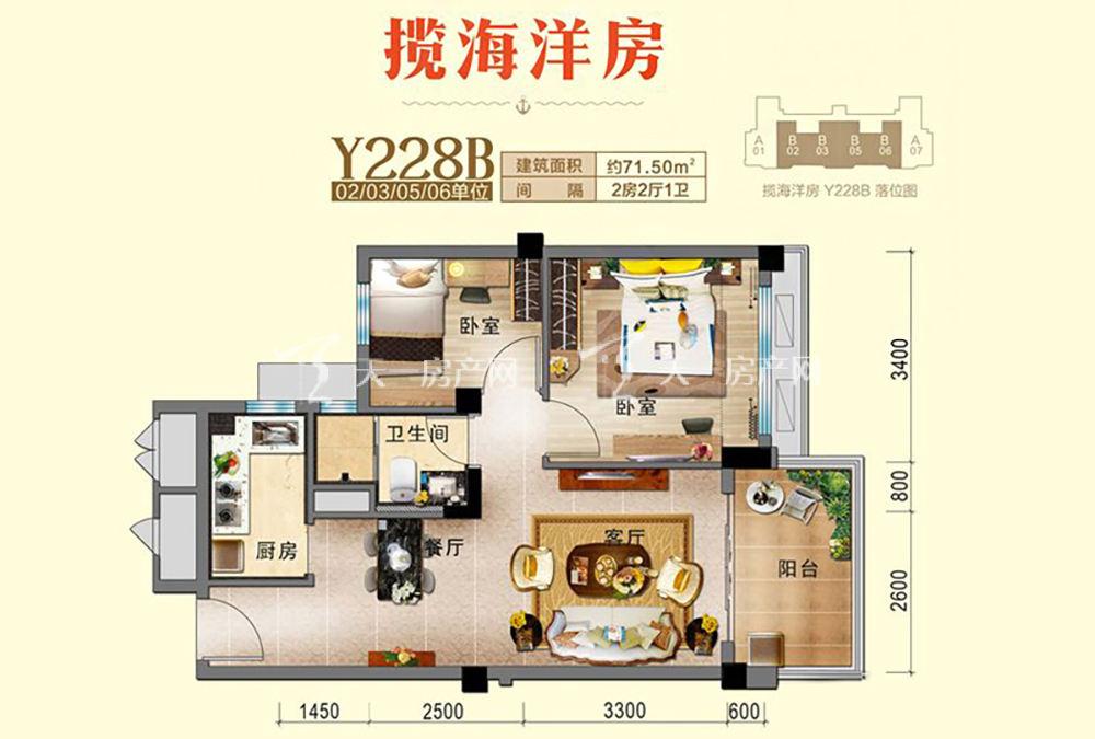 碧桂园东海岸揽海洋房Y228B户型2室2厅1厨1卫71.50㎡