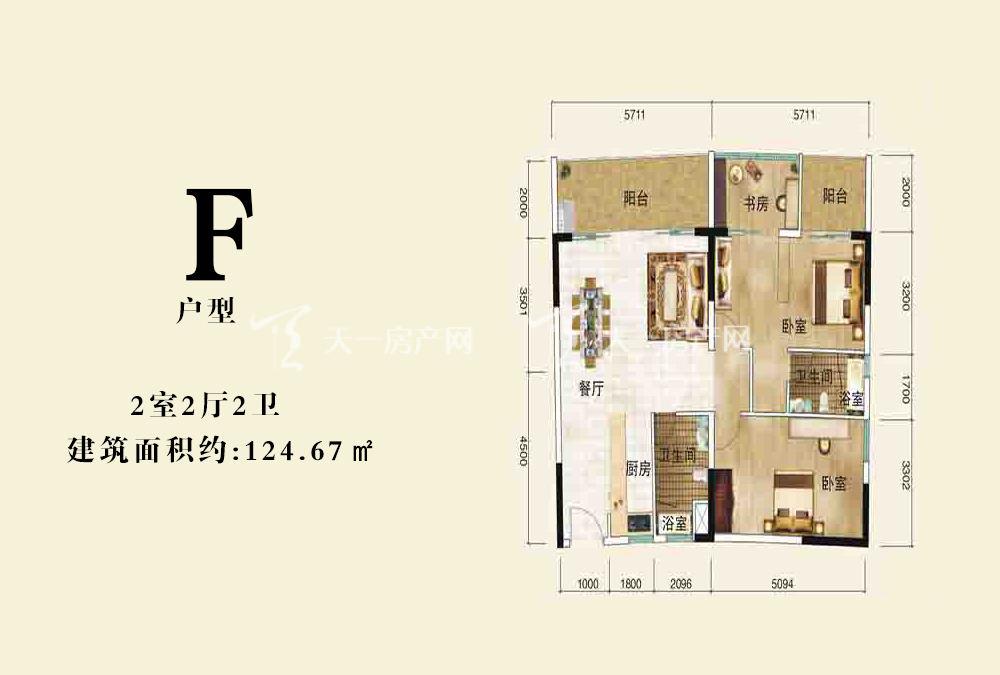 伊比亚天逸 F户型2室2厅2卫124.67㎡.jpg