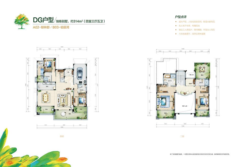 富力红树湾 富力红树湾0129独栋别墅户型DG户型四室三厅五卫314㎡