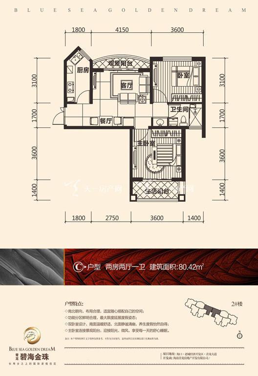 碧海金珠户型单张-2#楼C户型80.42㎡