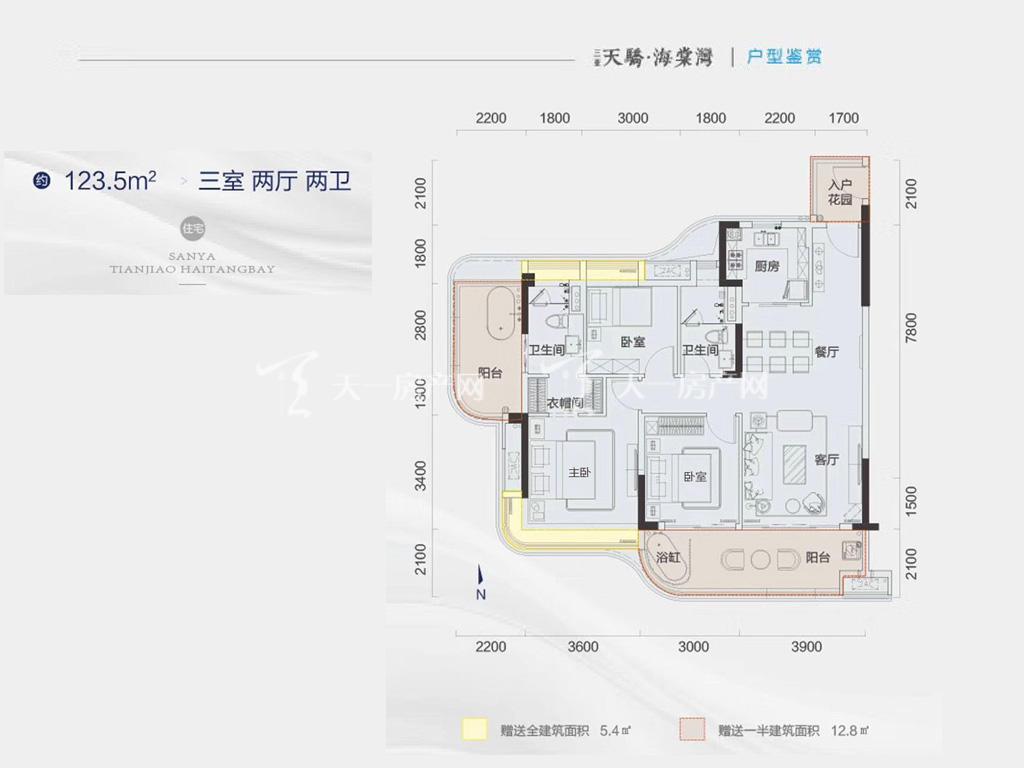 天骄海棠湾 住宅户型-3房2厅2卫-约123.5㎡.jpg