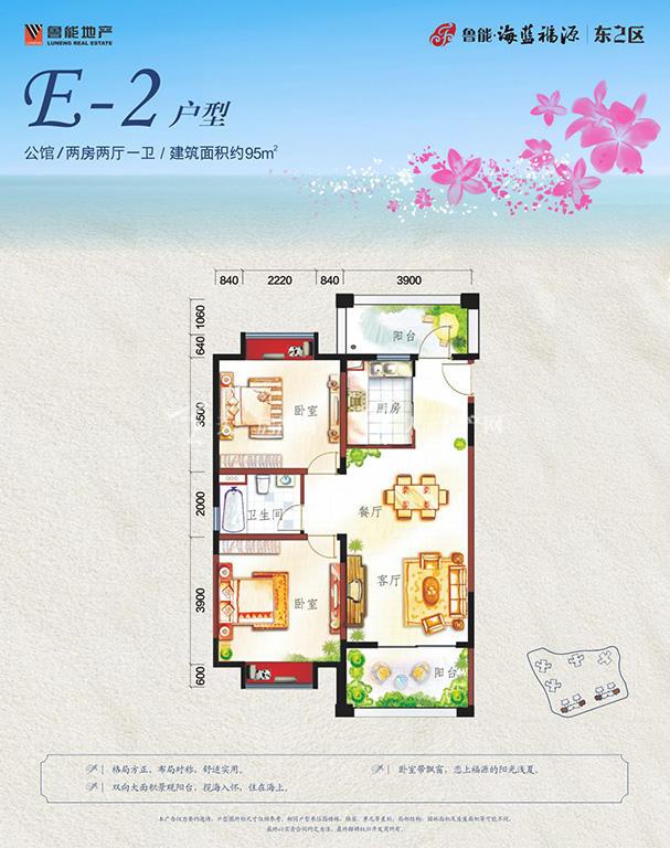 鲁能海蓝福源E-2户型两房两厅一卫建筑面积95㎡