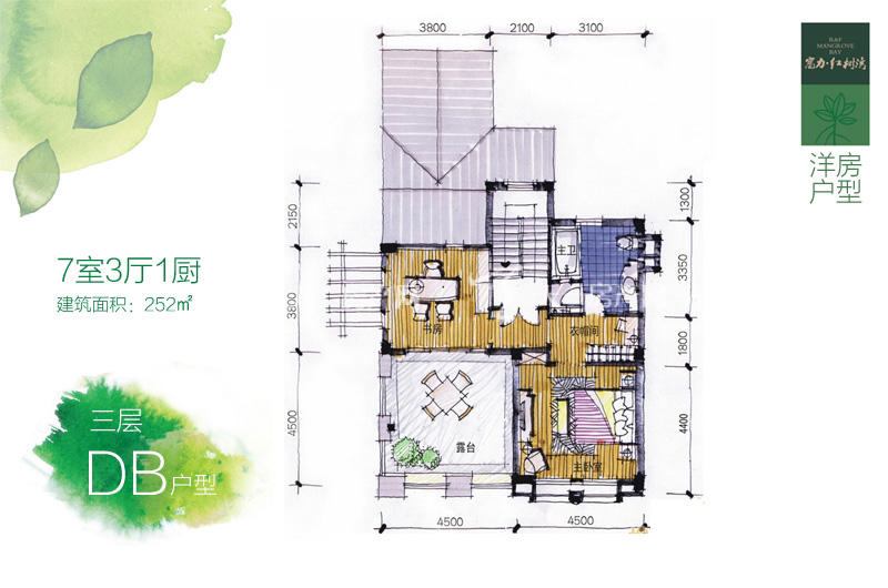 富力红树湾 洋房户型DB户型三层7房3厅2卫1厨252㎡.jpg