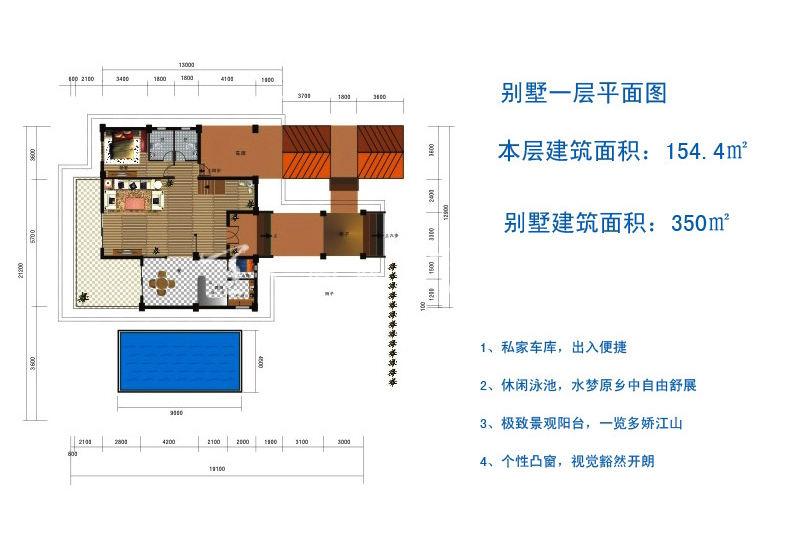 博鳌滨海小镇 别墅一层平面图154.4㎡.jpg